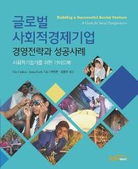 글로벌 사회적경제기업 경영전략과 성공사례