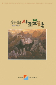 광주전남 시조문학(2015 제14집)