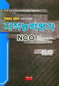 지적능력평가 NCO Final Test 모의고사 3회분