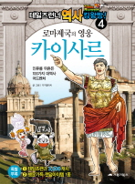 테일즈런너 역사킹왕짱. 4: 로마제국의 영웅 카이사르