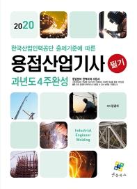 용접산업기사 필기 과년도 4주완성(2020)
