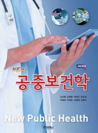 New 공중보건학