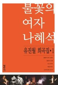 유진월 희곡집. 1: 불꽃 여자 나혜석