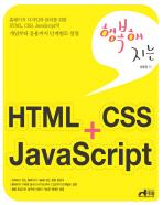 행복해지는 HTML CSS JAVASCRIPT