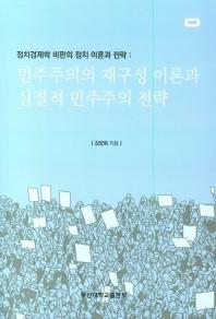 정치경제학 비판의 정치 이론과 전략: 민주주의의 재구성이론과 실질적인 민주주의