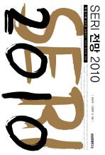 SERI 전망 2010