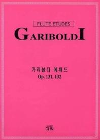 가리볼디 에튀드(OP.131,132)