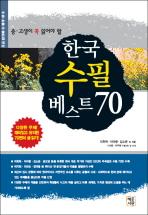 중고생이 꼭 읽어야 할 한국 수필 베스트 70