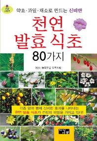 약초 과일 채소로 만드는 신비한 천연 발효 식초 80가지