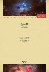 은하. 2: 은하계