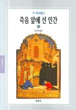 죽음앞에 선 인간(상)(문예신서 118)