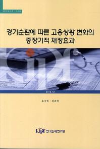 경기순환에 따른 고용상환 변화의 중장기적 재정효과