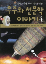과학 교과서 100% 이해를 위한 우주와 천문학 이야기. 4
