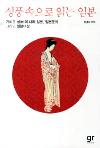 성풍속으로 읽는 일본