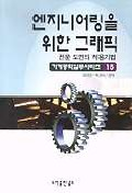 엔지니어링을 위한 그래픽(전문도면의적용기법)(기계공학..15)