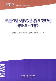 사업분야별 성별영향분석평가 정책개선 국내외 사례연구