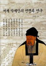 서계 박세당의 연행록 연구