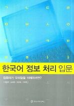 한국어 정보 처리 입문