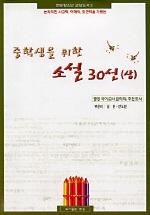 중학생을 위한 소설 30선(상)