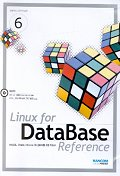LINUX FOR DATABASE(CD-ROM 2장 포함)