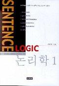 논리학 1:명제논리