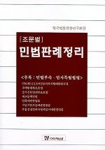 민법판례정리(조문별)