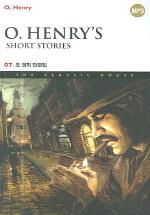 오 헨리 단편집 (O.Henry's Short Story)