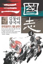 김동리 삼국지. 4