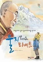 울지 말아요 티베트