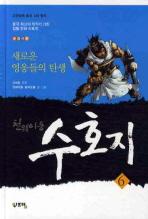 천웨이동 수호지. 6: 새로운 영웅들의 탄생
