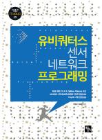 유비쿼터스 센서 네트워크 프로그래밍