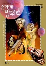 은하계 방위군(옹기SF세계명작 5)