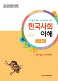 사회통합프로그램(KIIP)을 위한 한국사회 이해(기본)