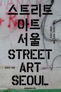 스트리트 아트 서울(Street Art Seoul)