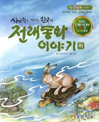 사고력을 키워주는 한국의 전래동화 이야기(하)