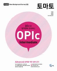 공식으로 단기간에 완성하는 토마토 OPIc Intermediate