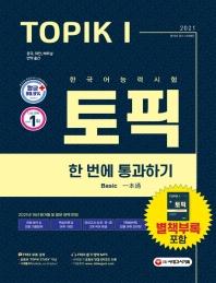 한국어능력시험 TOPIK. 1(토픽I) 한 번에 통과하기(2021)