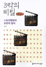 3막의 비밀(큰글씨책)
