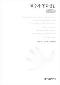 백승자 동화선집(큰글씨책)