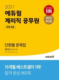 에듀윌 한국사(상용한자 포함) 단원별 문제집(우정 9급 계리직 공무원)(2021)