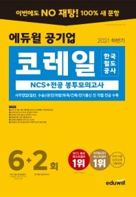 에듀윌 공기업 코레일 한국철도공사 NCS+전공 봉투모의고사 6+2회(2021 하반기)