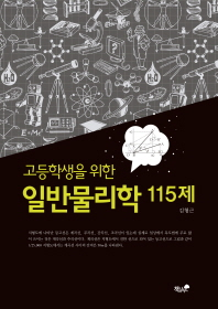 고등학생을 위한 일반물리학 115제