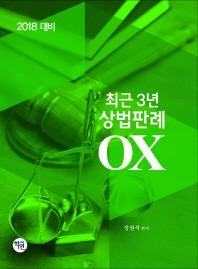 최근 3년 상법판례 OX(2018 대비)