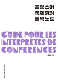 프랑스어 국제회의 통역노트