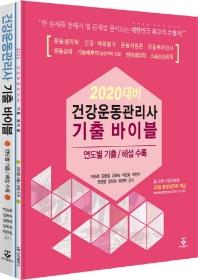 건강운동관리사 기출 바이블(2020 대비)