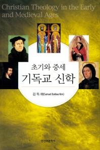 초기와 중세 기독교 신학