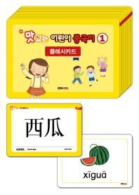 New 맛있는 어린이 중국어 1단계 플래시카드