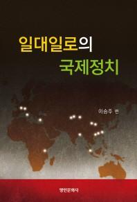 일대일로의 국제정치