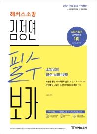 해커스소방 김정연 필수 보카(2021)