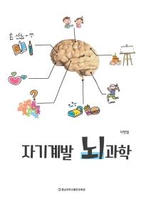 자기계발 뇌과학